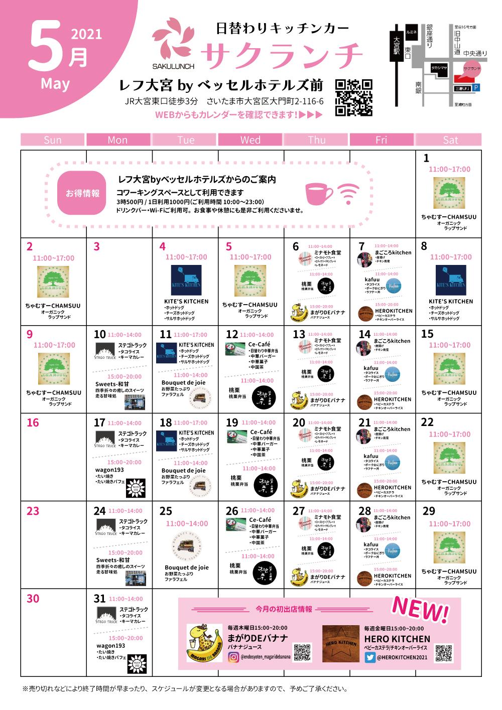 サクランチカレンダー2021年5月
